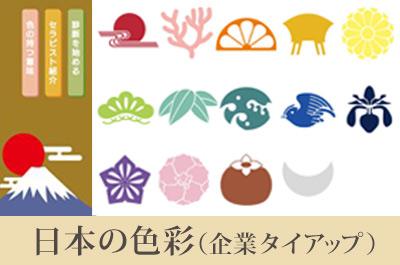 日本の色彩(企業タイアップ)