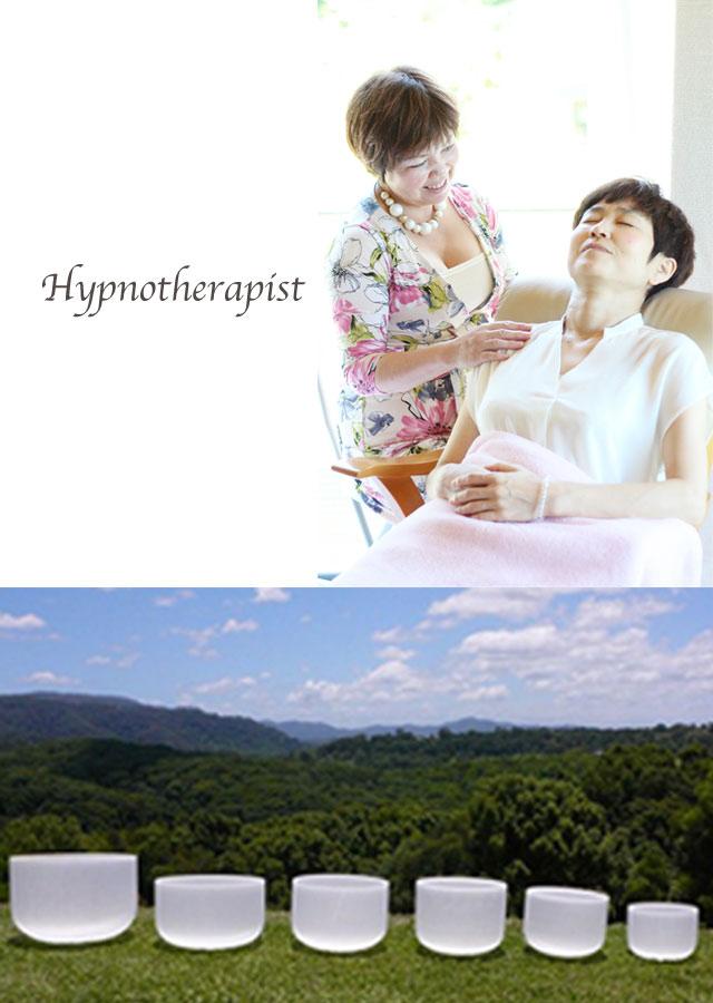 ヒプノセラピスト養成講座