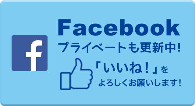 岩本真樹公式Facebook