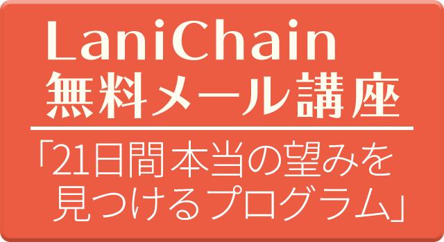 LaniChain無料メール講座21日間本当の自分を見つけるプログラム